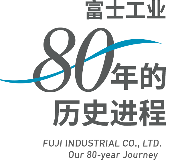 富士工业80年的历史进程 FUJI INDUSTRIAL CO., LTD. Our 80-year Journey